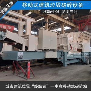 YPC180 苏州装修垃圾资源化利用设备移动破碎站价格