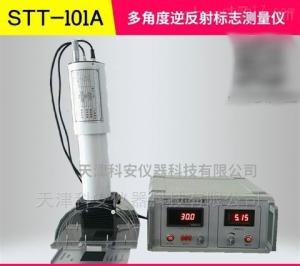 反光标线逆反射系数测定仪