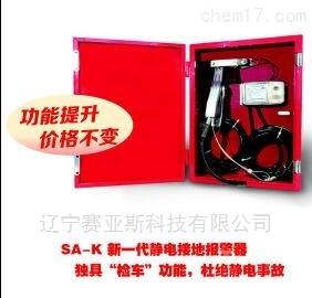 SYS-SA-KE 静电接地报警器
