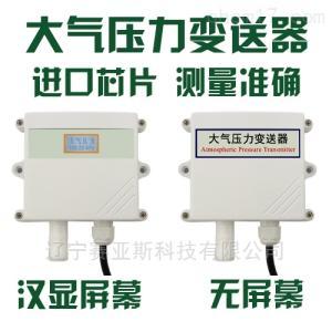 SYS-O22 大气压力传感器