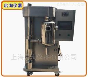 QUN-SD-10B 石墨烯专用喷雾干燥机