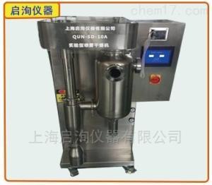 QUN-SD-2000 生物菌低温喷雾干燥机