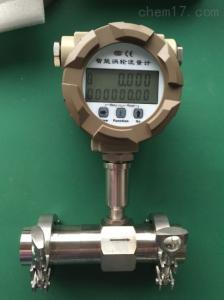 液體水流量計