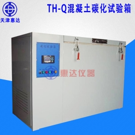 TH-Q混凝土碳化試驗箱價格