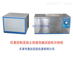 TDRF混凝土快速冻融试验机分体机报价
