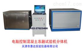 TDRFW电脑控制快速冻融试验机分体