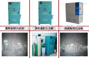 化纤厂增湿机多少钱一台