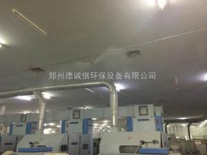 化纤厂专用微雾增湿机价格
