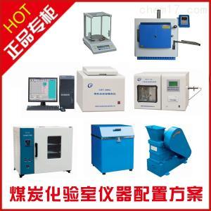 CX-1 洗煤厂煤炭化验检测仪器设备型煤量热仪