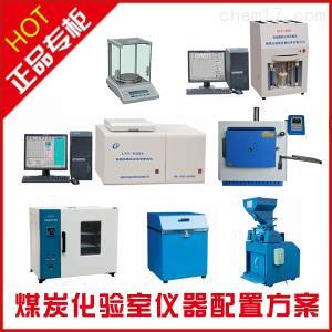 CX-2 电厂煤质分析仪器化工企业炭检测设备定硫仪