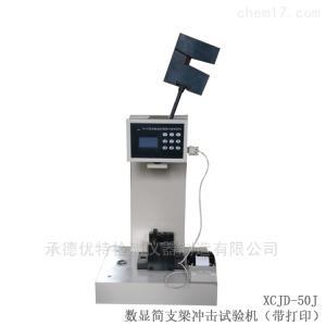 XCJD-50 数显摆锤简支梁冲击试验机专业生产厂家直销