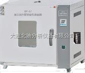 BY-67 液压油水解安定性测定器