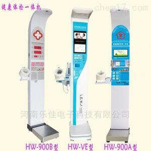 HW-900A 医用精密智能身高体重血压心率体检机
