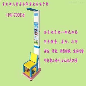 儿童超声波体检秤_智能电子身高体重体检仪