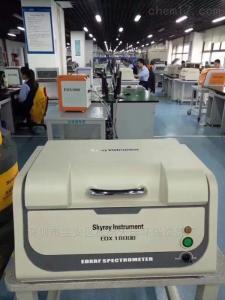 EDX1800B 天瑞XRF光谱环保检测ROHS仪器售后无忧