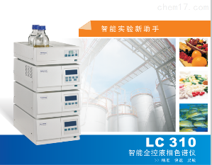 LC310 RoHS10項檢測儀器