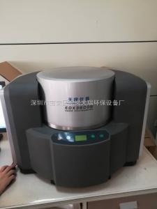 EDX1800B 天瑞仪器ROHS环保检测仪器价格