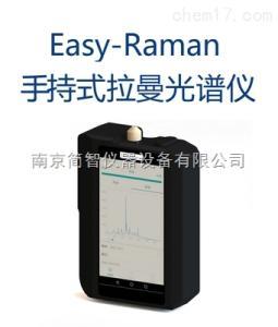 Easy-Raman 手持式拉曼光谱仪