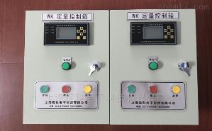 WK 食品级定量加水设备