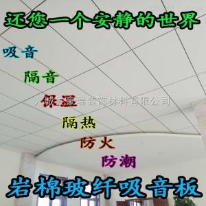 600*600 晋城岩棉玻纤跌级天花板产品密度小质优