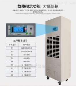 工业除湿器型号介绍