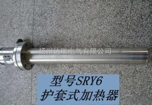 SRY系列管状电加热器