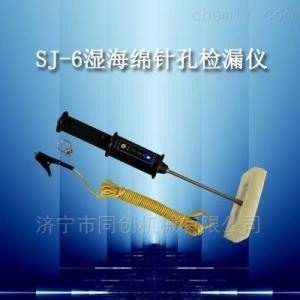 SJ-6 湿海绵针孔检漏仪