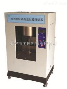 ZGY 新型树脂砂高温性能测试仪