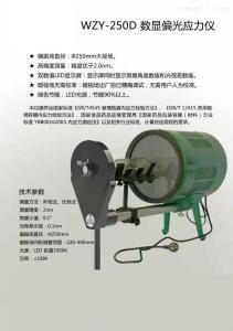 WZY-250D 数显偏光应力仪