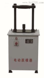 TLD-141型多功能电动脱模器