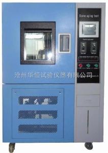 JTG/T F50-2011 臭氧老化试验箱