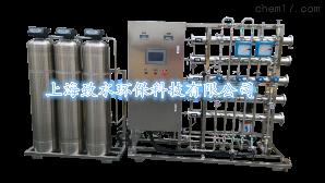 ZSYT-500L 体外诊断试剂纯化水设备