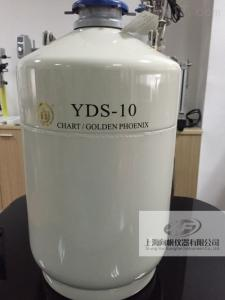 YDS-10 鋁合金液氮罐YDS-10