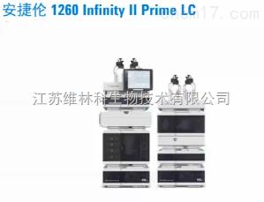 LC-1260Ⅱ型 安捷伦HPLC高效液相色谱仪