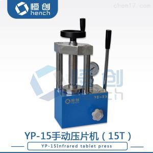 恒创立达YP-15 手动粉末压片机