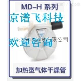 MDH™–系列加热型干燥管