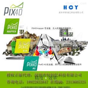 新版航测数据后处理软件PIX4D