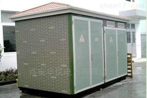 專業生產YBW預裝箱式變電站