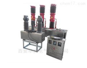 ZW7-40.5 西安預付費計量裝置廠家現貨