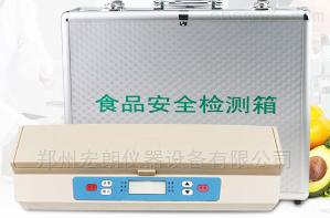 AS-GNSPR-12N 安晟便攜式農藥殘留速測儀AS-GNSPR-12N