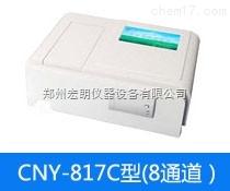 8通道CNY-817C果蔬農藥殘留速測儀