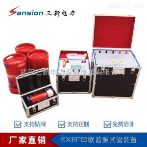 SXBP 串联谐振耐压试验装置
