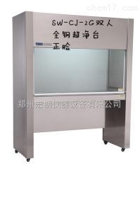 全不锈钢材质 双人单面水平送风SW-CJ-2G 生物培养超净工作台 技术参数