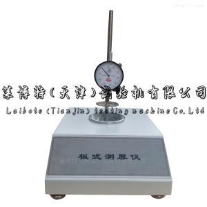 LBTS-5型板式测厚仪