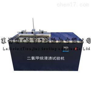 LBTH-11型 二氯甲烷浸漬測定儀-恒溫溫度