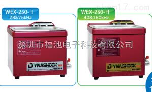 WEX-250-I(H) / WEX-250-II(H)本多超声波清洗机