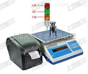 工业电子桌秤 精度1g电子桌秤带蓝牙 蓝牙桌面电子秤