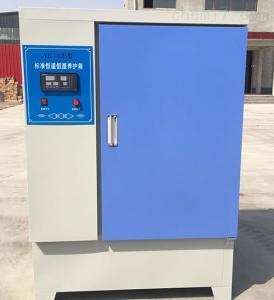 混凝土標準養護箱