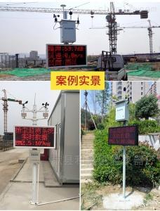 扬尘噪音环境监测系统