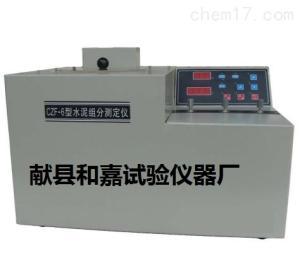 CZF-6型水泥组分测定仪